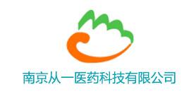南京从一医药科技有限公司